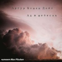 Артур Конан Дойль «Ад в небесах»