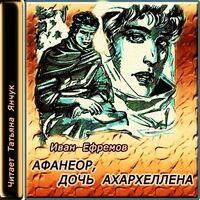 Иван Ефремов «Афанеор, Дочь Ахархеллена»