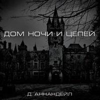 Дэвид Аннандейл «Дом ночи и цепей»