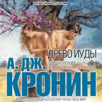 Арчибалд Кронин «Древо Иуды»