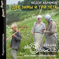 Федор Абрамов «Две зимы и три лета»