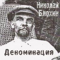 Николай Блохин «Деноминация»