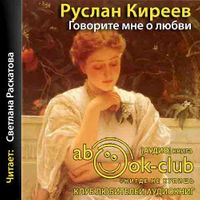 Руслан Киреев «Говорите мне о любви»