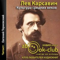 Лев Карсавин «Культура средних веков»