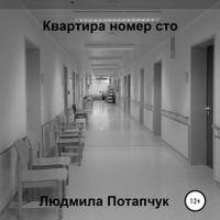 Людмила Потапчук «Квартира номер сто»