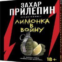 "Захар Прилепин ""«Лимонка» в войну"""