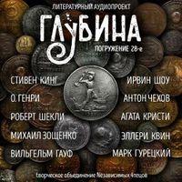 Сборник «Литературный аудиопроект «Глубина» (выпуск 28)»