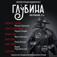 Литературный аудиопроект «Глубина» выпуск 27