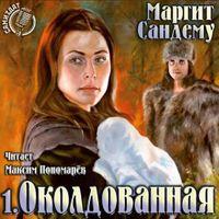Маргит Сандему «Околдованная»