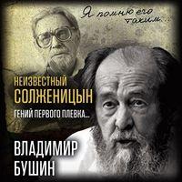 Владимир Бушин «Неизвестный Солженицын»