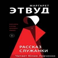 Маргарет Этвуд «Рассказ Служанки»