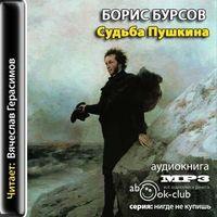 Борис Бурсов «Судьба Пушкина»