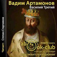 Вадим Артамонов «Василий III»