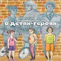 Сборник «Волшебные сказки о детях-героях»
