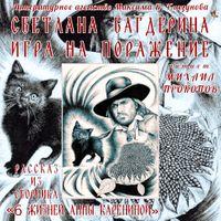 Светлана Багдерина «Игра на поражение»