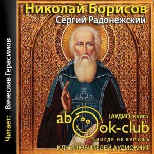Николай Борисов «Сергий Радонежский»