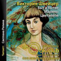 Виктория Швейцер «Быт и бытие Марины Цветаевой»