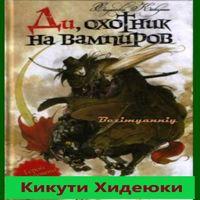 Кикути Хидеюки «Ди, охотник на вампиров»