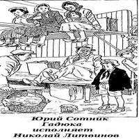 Юрий Сотник «Гадюка»