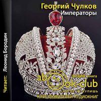 Георгий Чулков «Императоры»
