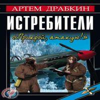 Артём Драбкин «Прикрой, атакую!»