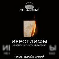 Саша Черный «Иероглифы»