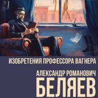 Александр Беляев «Изобретения профессора Вагнера»