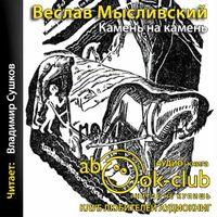 Веслав Мысливский «Камень на камень»