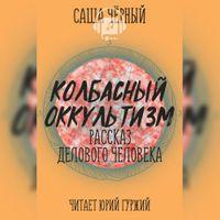 Саша Черный «Колбасный оккультизм»