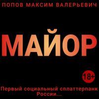 Максим Попов «Майор»
