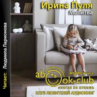Ирина Пуля «Молитва»