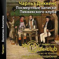 Чарльз Диккенс «Посмертные записки Пиквикского клуба»