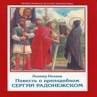 Леонид Нечаев «Повесть о преподобном Сергии Радонежском»
