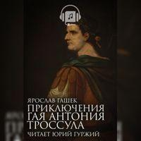 Ярослав Гашек «Приключения Гая Антония Троссула»