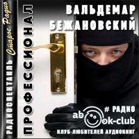 Вальдемар Бежановский «Профессионал»