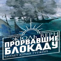 Жюль Верн «Прорвавшие блокаду»