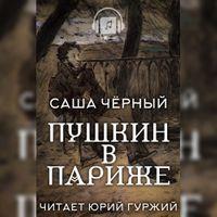 Саша Черный «Пушкин в Париже»