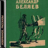 Александр Беляев «Рассказы»