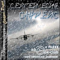 Сергей Есин «Санрейс»