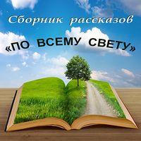 Сборник «По всему свету»