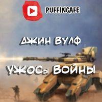 Джин Вулф «УЖОСы войны»