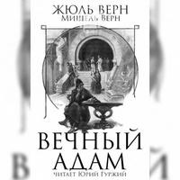 Жюль Верн «Вечный Адам»