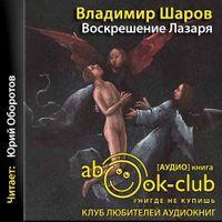 Владимир Шаров «Воскрешение Лазаря»