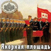 Исидор Шток «Якорная площадь»