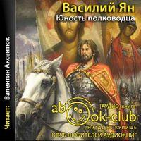 Василий Ян «Юность полководца»
