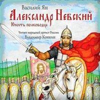 Василий Ян «Александр Невский. Юность полководца»