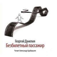 Георгий Данелия «Безбилетный пассажир»