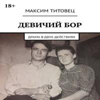 Максим Титовец «Девичий бор»