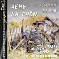 Василий Белов «День за днём»