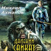Михаил Ахманов «Далекий Сайкат»
